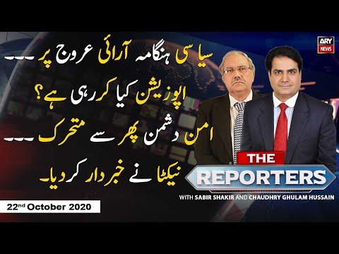 The Reporters | Sabir Shakir | ARYNews | 22 October 2020