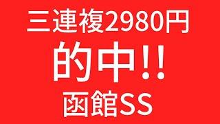 【競馬予想】函館スプリントステークス2021穴馬は錬金術??三連複15点勝負【競馬女子】