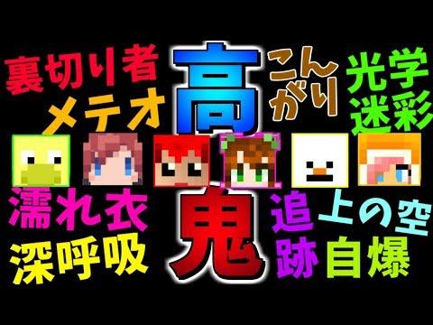 【マインクラフト】超戦略的な高鬼がカオスすぎた!!w【赤髪のとも】マイクラミニゲーム6