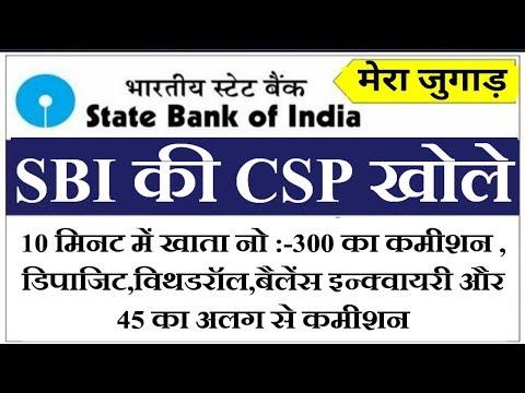 SBI CSP खोले;मेरा तरीका अपना कर करें बहुत अच्छी कमाई मेरे VLE भाई,10 मिनट में खाता नो० ATM,300से 350