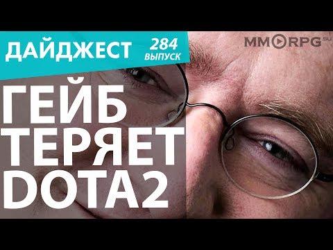 видео: Гейб теряет dota2. Все русские - алкоголики. Новый дайджест №284 18+