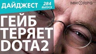 Гейб теряет DOTA2. Все русские - алкоголики. Новый дайджест №284 18+
