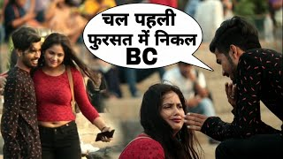 Prank On Ex Girlfriend {Gone Emotional} ||Raju Bharti ||Bharti prank||helosuperstar