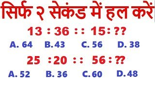 similarities and differences reasoning for rrb,alp,group d,ssc cgl,chsl,cpo,ibps,sbi