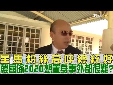 【完整版下集】星馬粉絲高呼總統好 韓國瑜2020想置身事外都很難? 少康戰情室 20190301