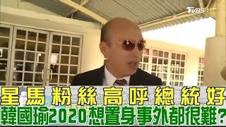 【完整版下集】星馬粉絲高呼總統好!韓國瑜2020想置身事外很難?少康戰情室 20190301