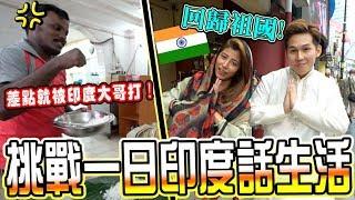 回歸祖國!挑戰現學印度話生活一天,並完成印度MV!還差點被印度大哥打?!(Jeff & Inthira)