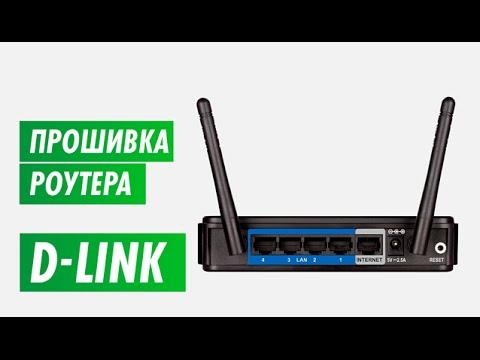 Обновение прошивки роутера D-link на канале inrouter