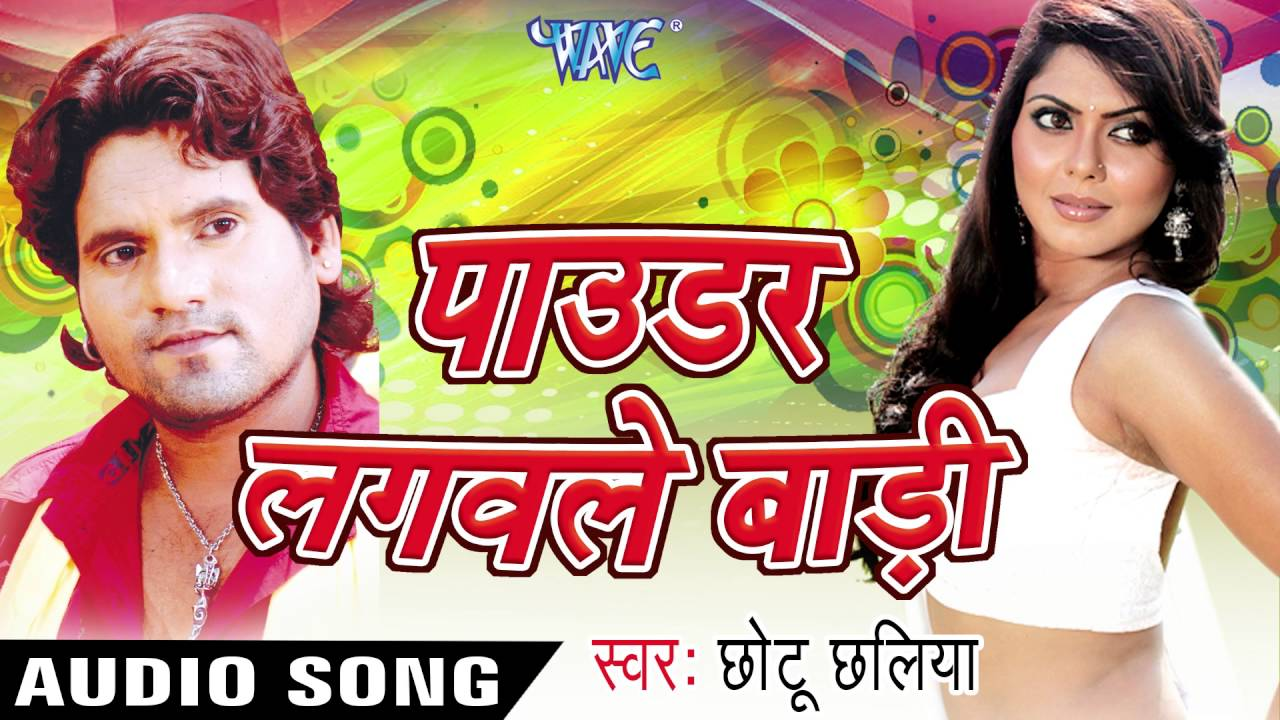 बेरी -बेरी करतबानी  | Beri-Beri Karat Bani | Powder Lagawale Badi | Chhotu Chhalia | Bhojpuri Song