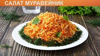 КАК ПРИГОТОВИТЬ САЛАТ МУРАВЕЙНИК Легкий и сочный салат Муравейник в курицей и картофельной соломкой
