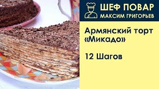 Армянский торт Микадо . Рецепт от шеф повара Максима Григорьева