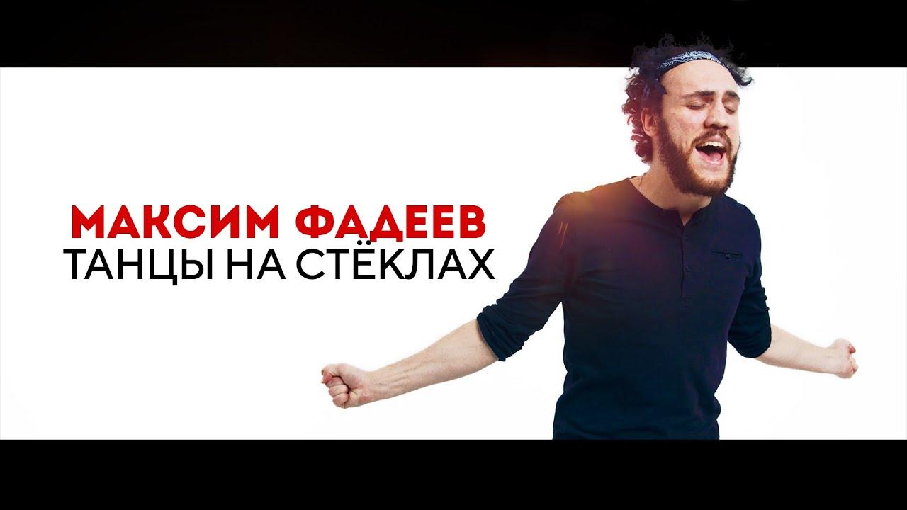 Танцы на стеклах Максим Фадеев cover version. Исполнение максимально приближенное к оригиналу.
