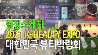 [현장스케치]2021 K-Beauty Expo_킨텍스 …