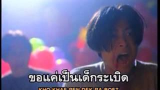 บอยสเก๊าท์ BOYSCOUT - เด็กระเบิด [Official Karaoke]