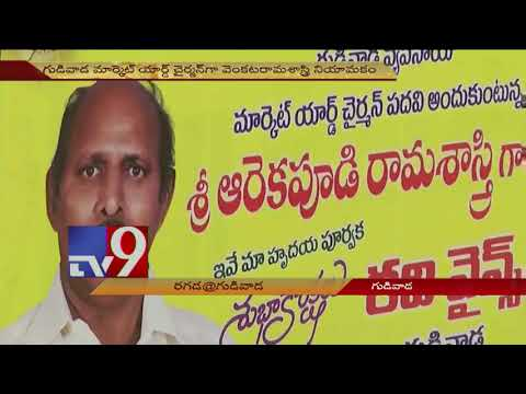 TDP leaders fight for Gudivada Market Yard Chairman Post - TV9