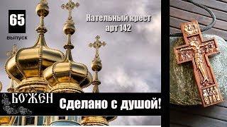 Резной православный крест  Обзор#65