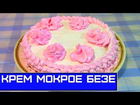 Рецепт белкового крема для украшения торта фото