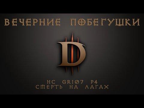 Смотреть клип Diablo 3 Hardcore GR107 Rip |  Диабло 3 героический ВП107 смерть онлайн бесплатно в качестве