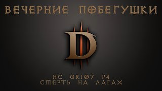 �������� ���� Diablo 3 Hardcore GR107 Rip |  Диабло 3 героический ВП107 смерть ������