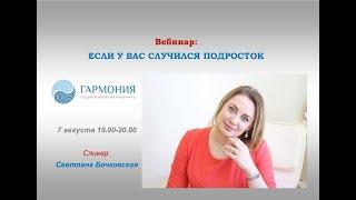 Вебинар Светланы Бочковской: Если у вас случился Подросток