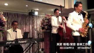 【真愛・音樂】薩克斯風+鍵盤+低音大提琴(國語金曲)