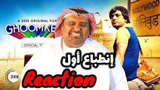 GhoomketuTrailer Reaction |Nawazuddin Siddiqui |Anurag Kashyap by Hamad Al Reyami تريلر رياكشن