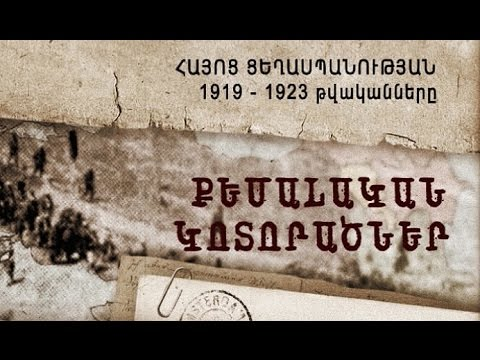 Հայոց ցեղասպանության 1919-1923 թվականները. քեմալական կոտորածներ
