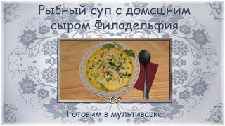 Рыбный суп с домашним сыром Филадельфия. Готовим в мультиварке(Разверни ツ Мультиварки и техника REDMOND, а также многочисленные аксессуары к мультиваркам можно приобрести..., 2014-10-24T08:30:01.000Z)