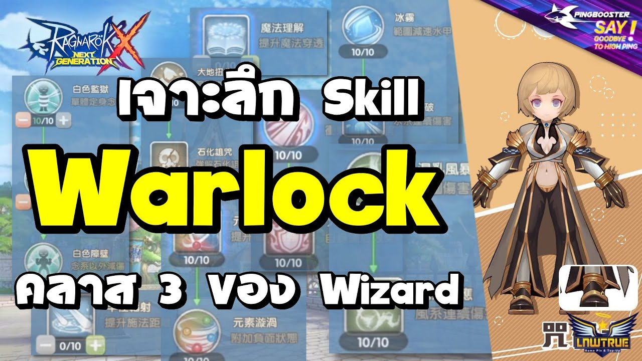 ROX   เจาะลึก Skill Warlock คลาส 3 ของอาชีพ High Wizard