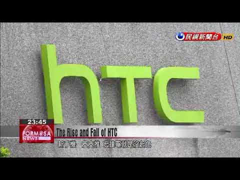 HTC facing large asset selloff to reverse long-term decline in revenues