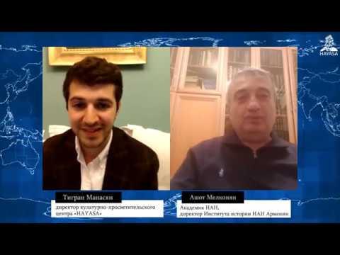 Армянский народ истребить невозможно! - директор Института истории НАН Армении Ашот Мелконян