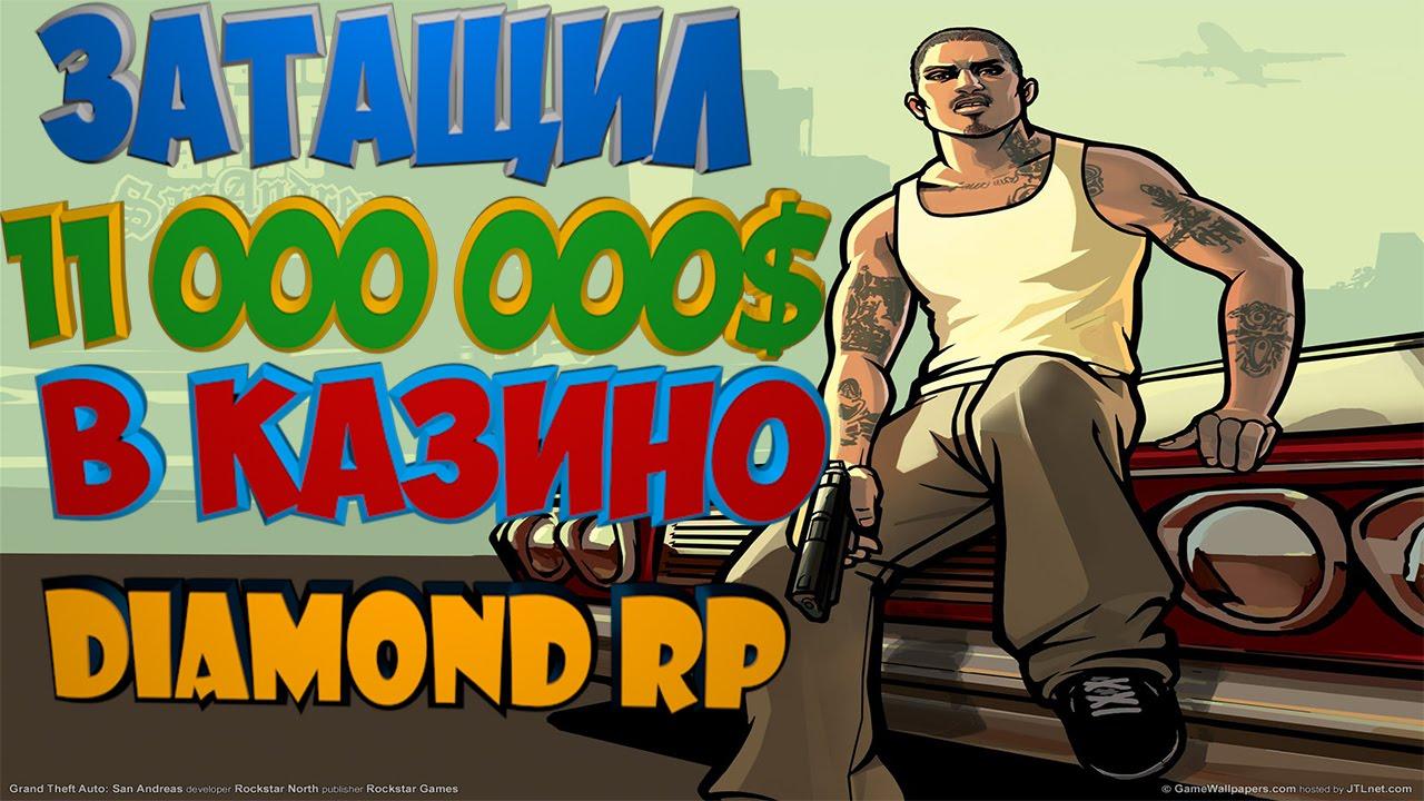 Как затащить в казино на даймонд официальное интернет казино в россии