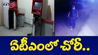 CCTV Footage Caught | ATM Robbery at Chanda Nagar in Hyderabad | ICICI Bank ATM Robbery | TV5 News