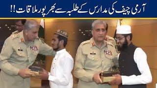 Army Chief Gen Bajwa Greatly Meets Madrasa Students