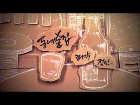 [INSTRUMENTAL] HuhGak(허각), Jung In(정인) – Town Bar(동네술집)