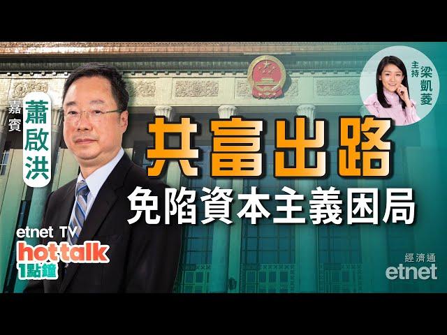 【全球聚焦點】蕭啟洪:共富避免中國陷資本主義困局 #共富 #中國