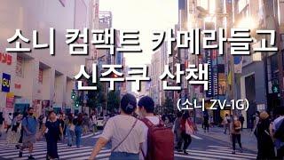 토요일 오후, 새 카메라 테스트겸 신주쿠 홀로 산책 (…
