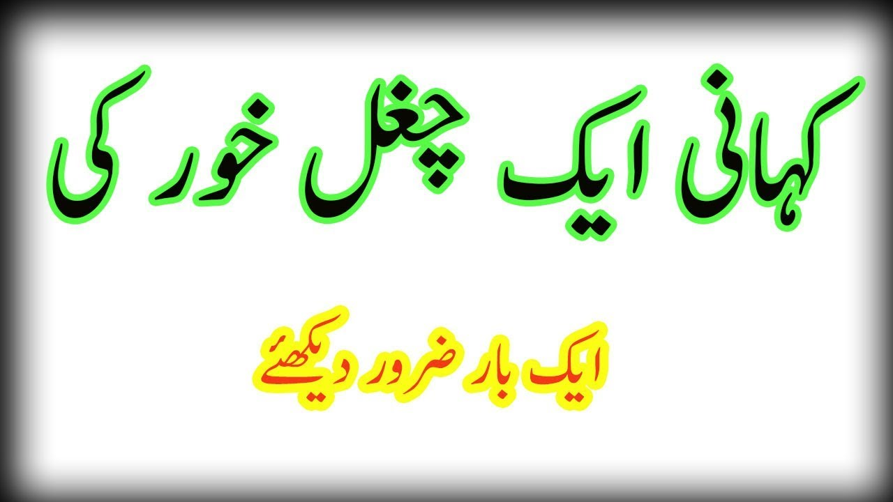 A Beautiful Urdu Moral Story ( Chughal Khori ) Urdu Kids Stories ! islamic  Stories