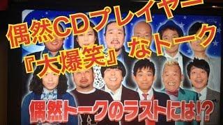 偶然CDプレイヤー 偶然を愛する芸人 西田哲話 寝てしまうネゴシックスの...