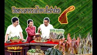 วัฒนธรรมไทยใส่ห่อ | รายการคุณพระช่วย