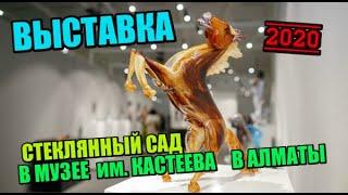 Стеклянный сад - чешская выставка в Алматы. Музей им. Кастеева