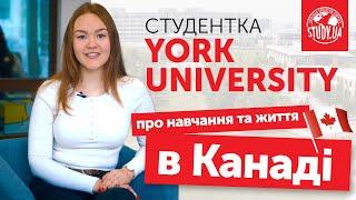 Про обучение в университете York (Торонто, Канада)