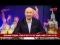 Аркадий Бабченко на телеканале ATR