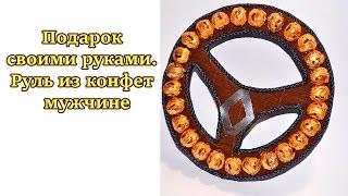 DIY. Gifts for men. Подарок своими руками. Руль из конфет - лучший подарок мужчине