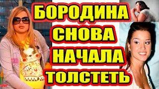 Дом 2 НОВОСТИ - Эфир 30.03.2017 (30 марта 2017)
