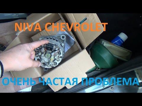 Niva Chevrolet : Генератор - самая частая проблема