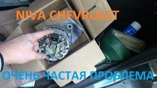 Chevrolet Niva : Generator - eng keng tarqalgan muammo