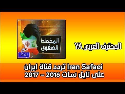 تردد قناة ايران Iran Safaoi على نايل سات 2020 Youtube