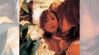 can/goo - 鏡の中