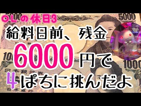 【OLの休日3】6000円握りしめてパチンコ屋さんに行った結果